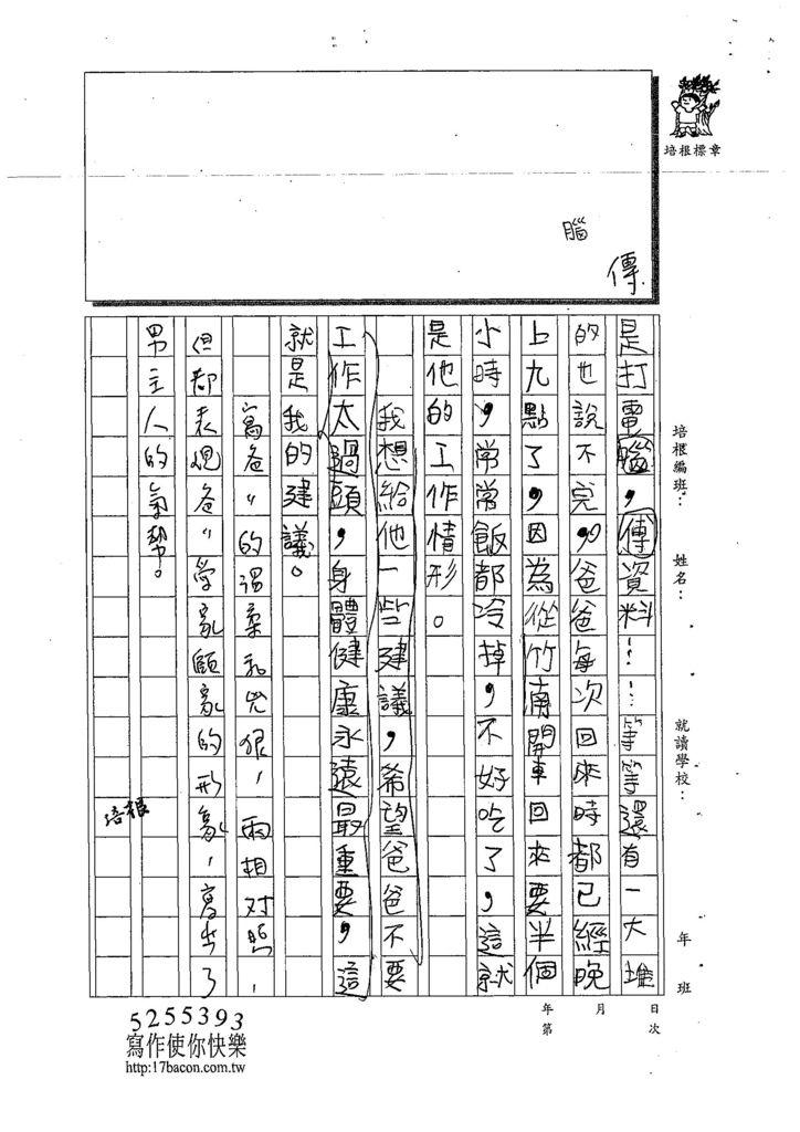 108W4105張佑銓 (3).jpg