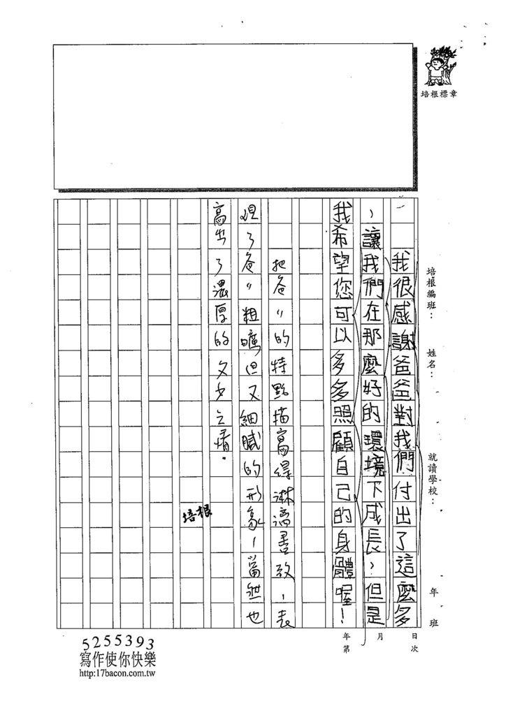 108W4105莊采璇 (3).jpg