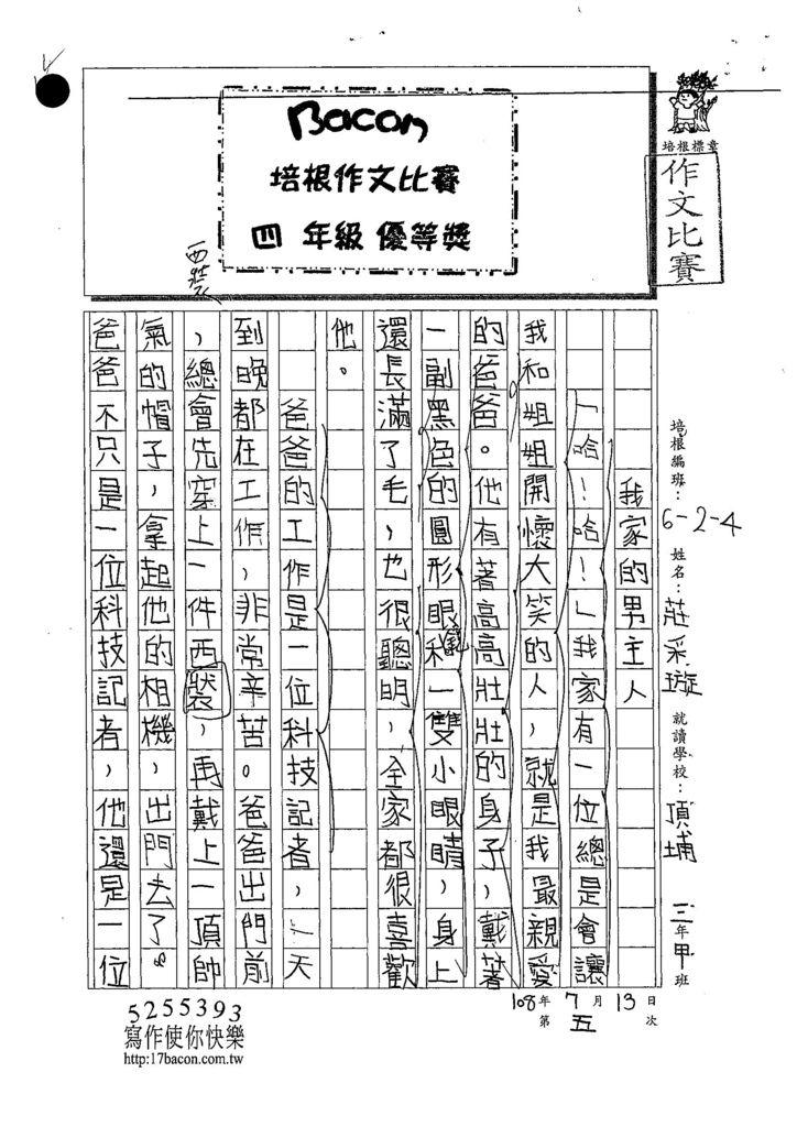 108W4105莊采璇 (1).jpg
