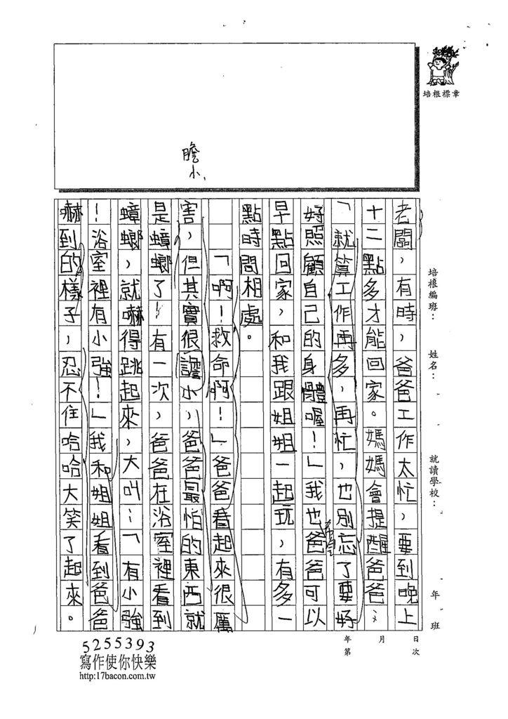 108W4105莊采璇 (2).jpg