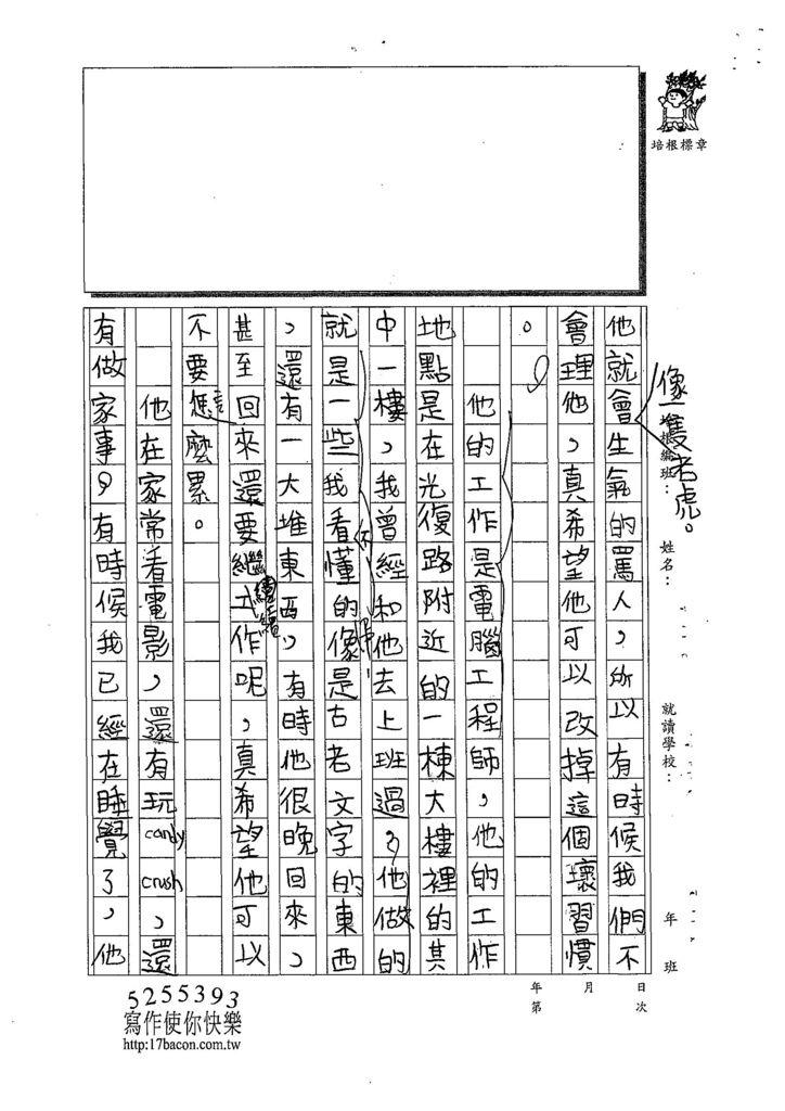 108W4105蔡予銓 (2).jpg