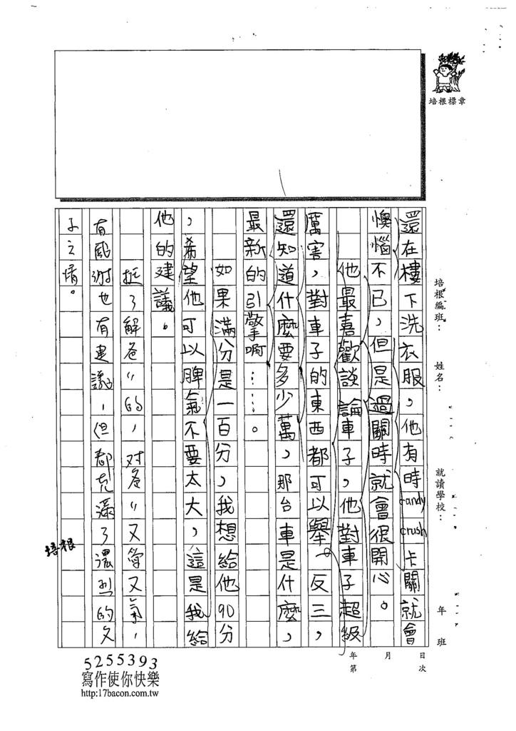108W4105蔡予銓 (3).jpg