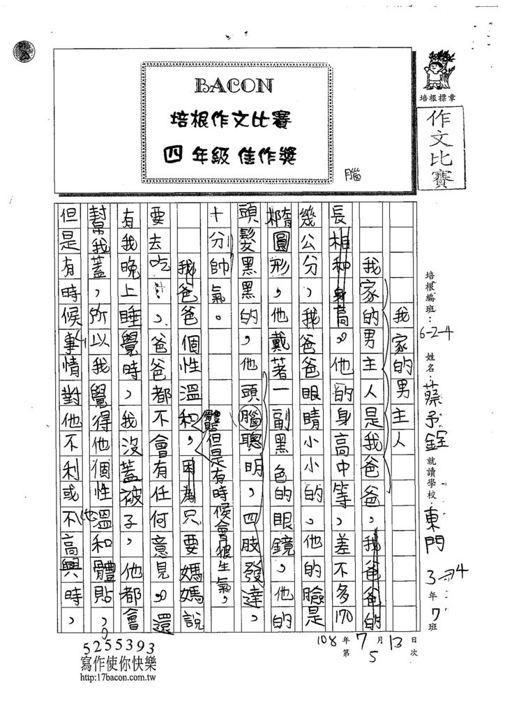 108W4105蔡予銓 (1).jpg