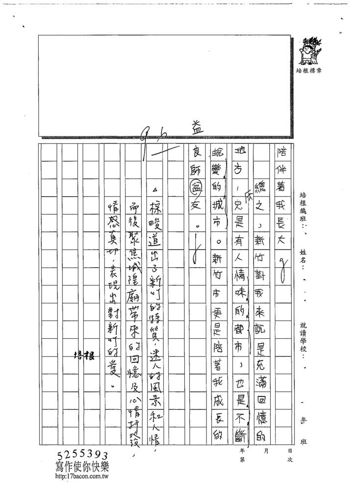 108W6105張棕畯 (3).jpg