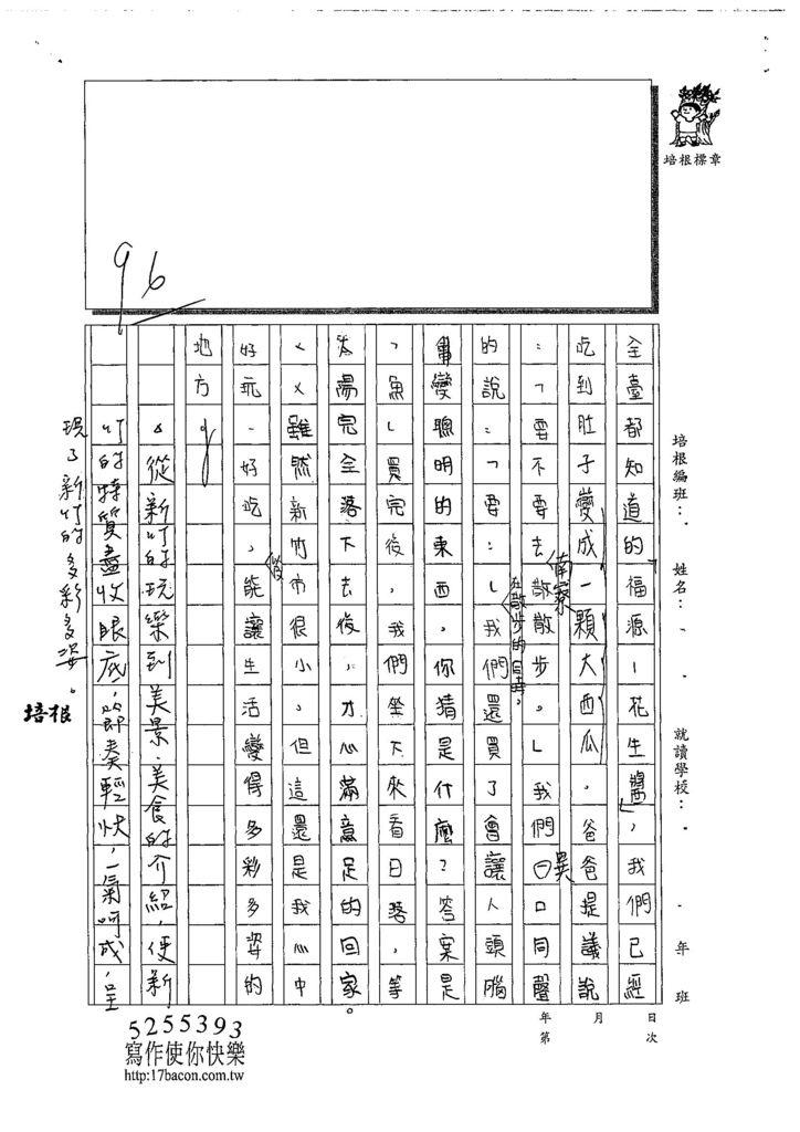 108W6105陳艾儂 (3).jpg