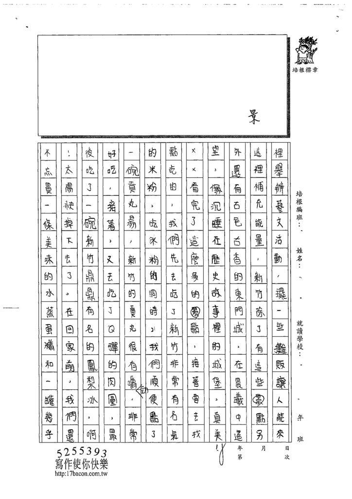 108W6105陳艾儂 (2).jpg