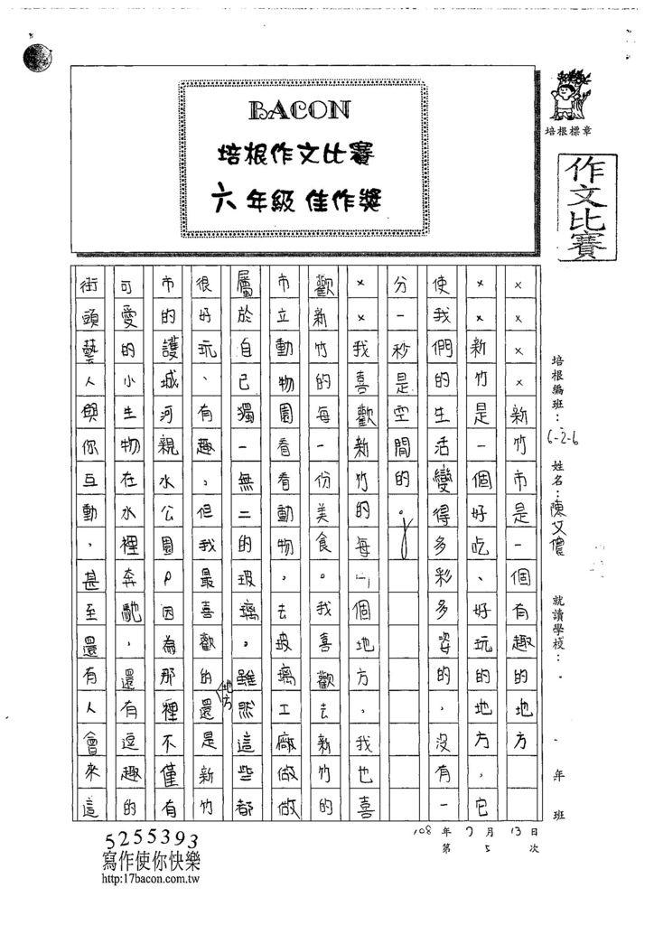108W6105陳艾儂 (1).jpg