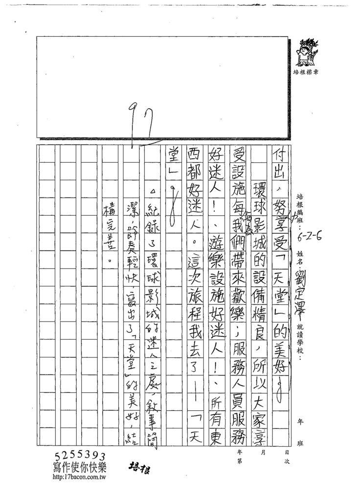108W6106劉定澤 (3).jpg