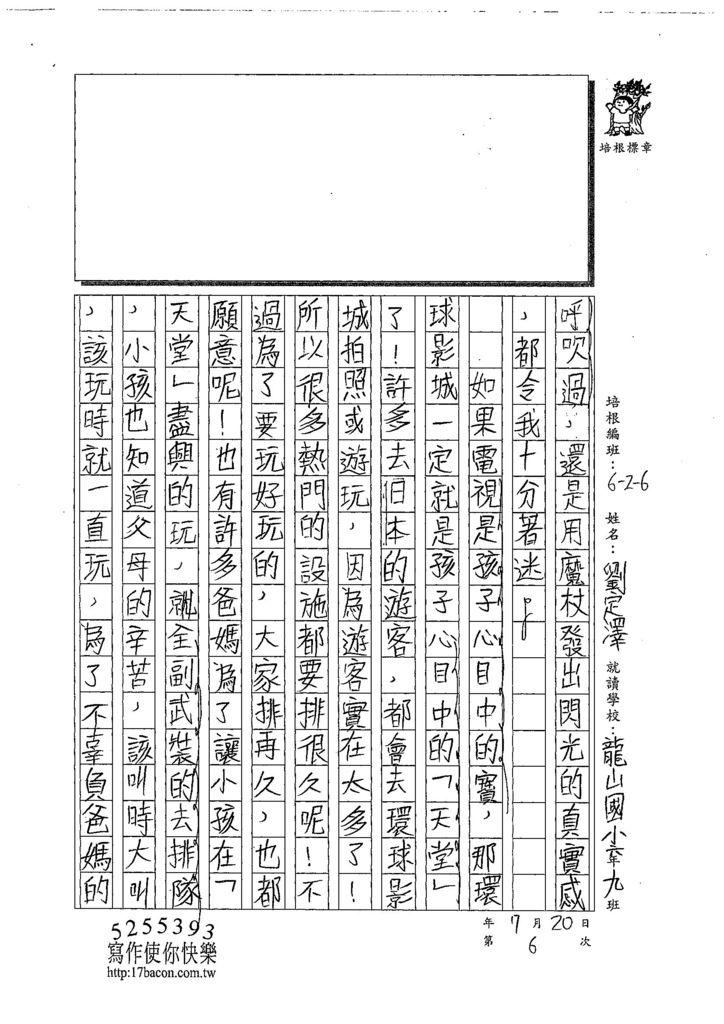108W6106劉定澤 (2).jpg