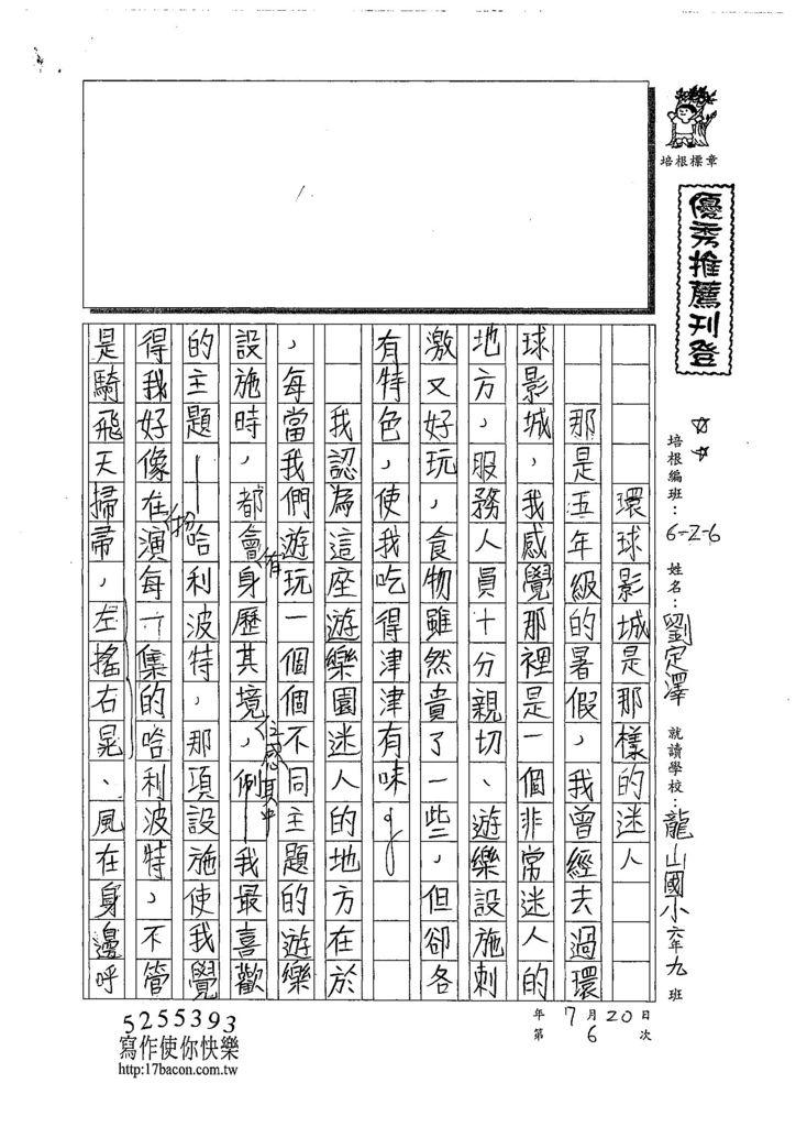 108W6106劉定澤 (1).jpg