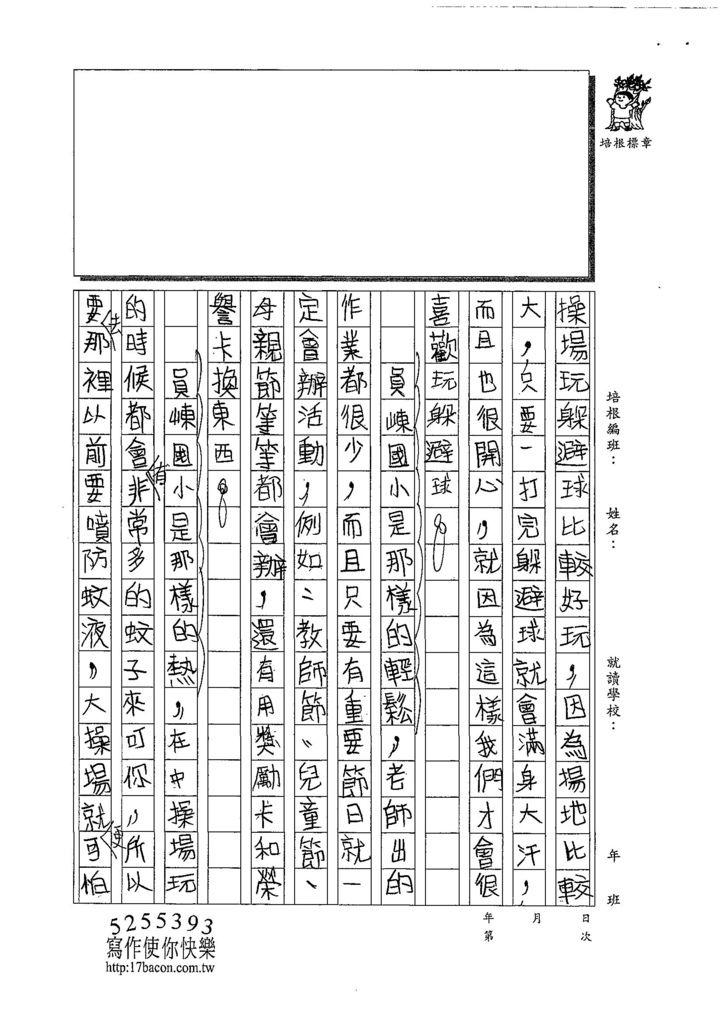 108W6106曾語婕 (2).jpg
