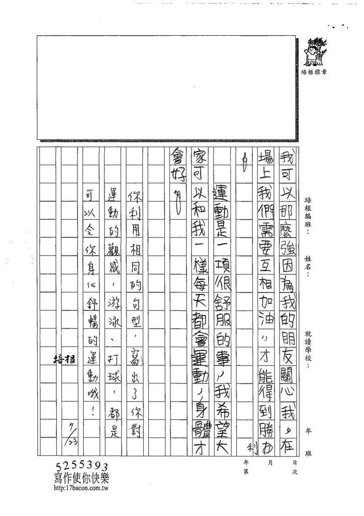 108W6106黃楚鈜 (3).jpg