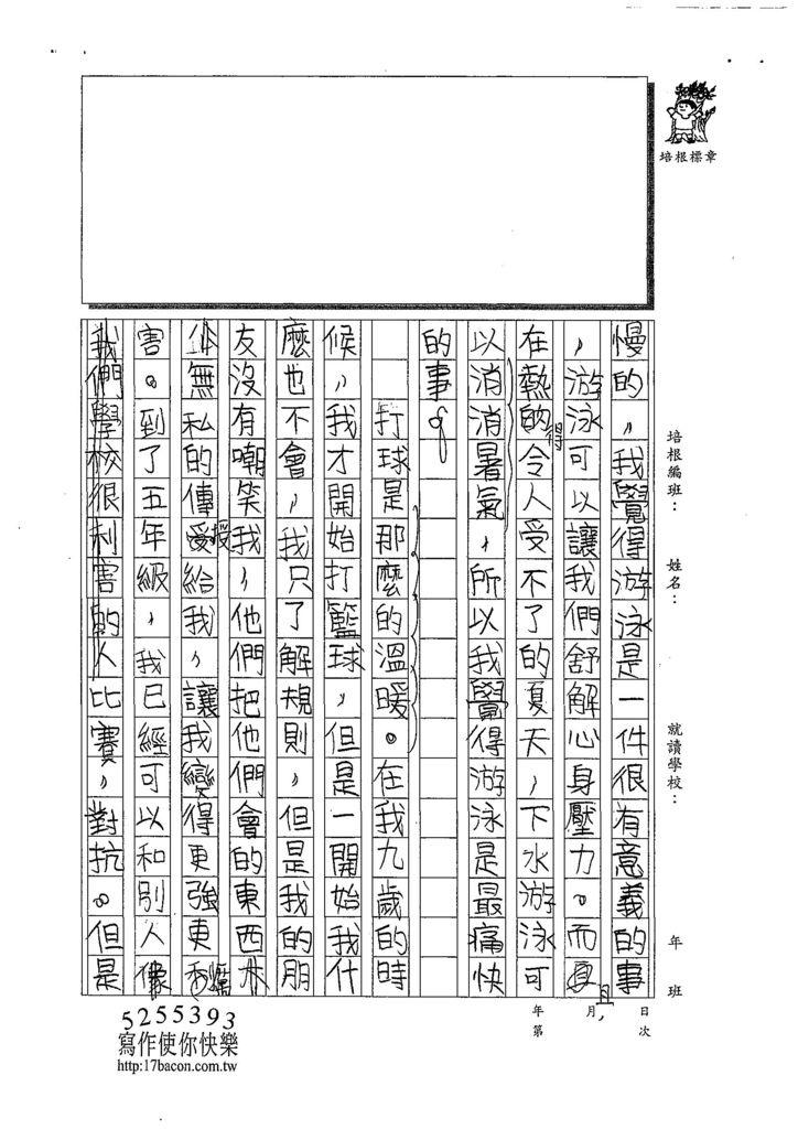 108W6106黃楚鈜 (2).jpg