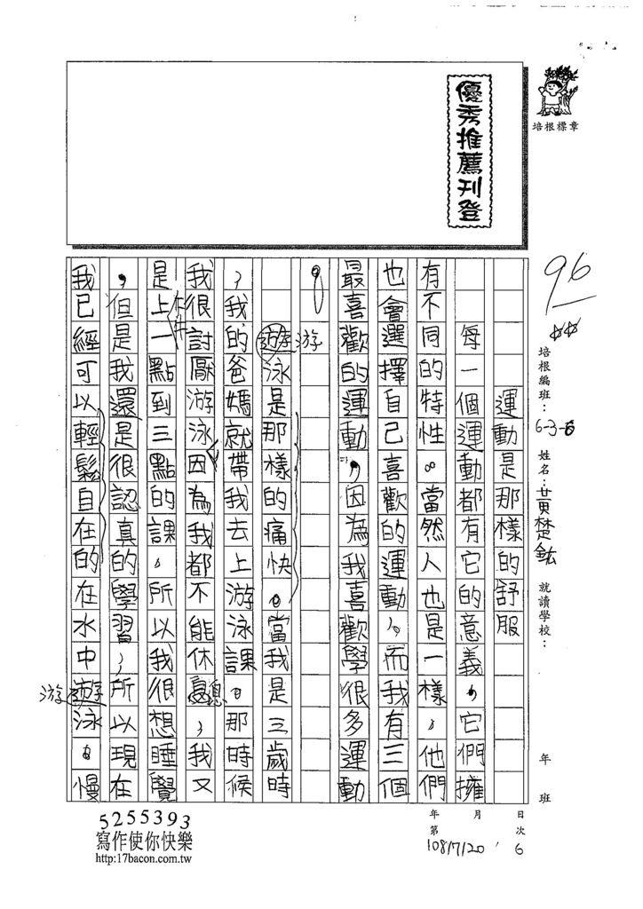 108W6106黃楚鈜 (1).jpg