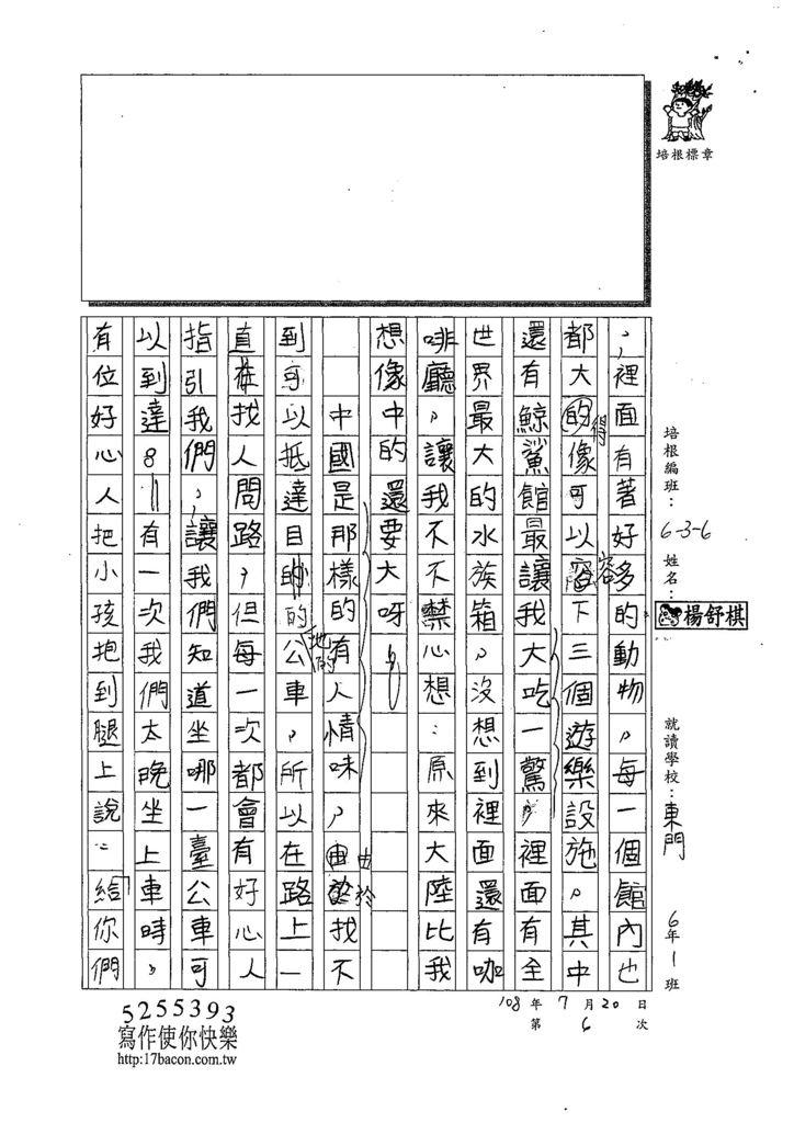 108W6106楊舒棋 (2).jpg