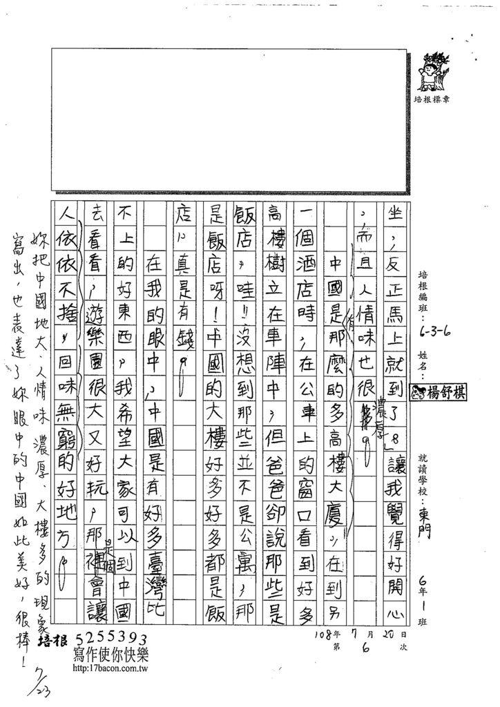 108W6106楊舒棋 (3).jpg