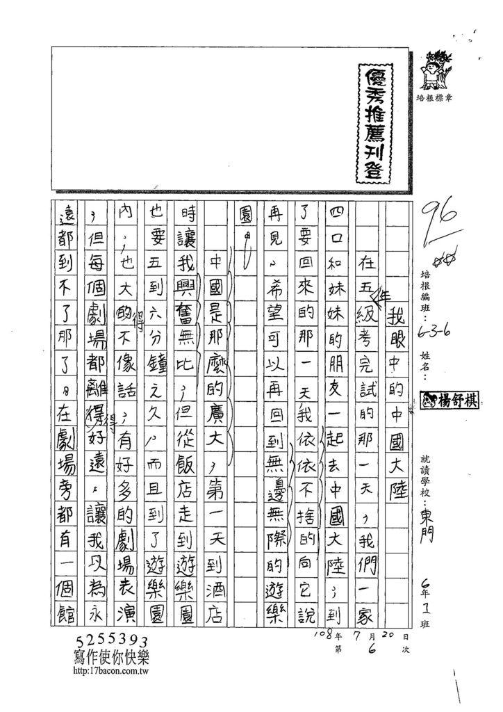108W6106楊舒棋 (1).jpg