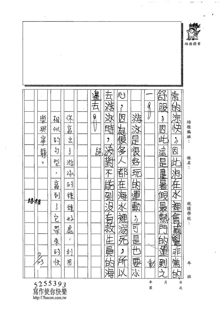 108W6106羅立宸 (3).jpg