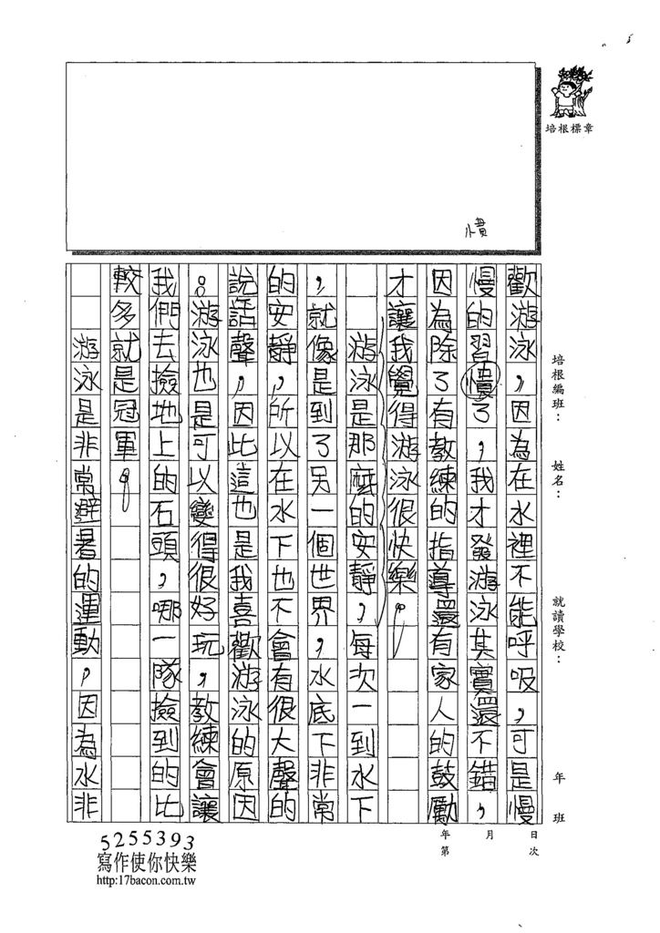 108W6106羅立宸 (2).jpg
