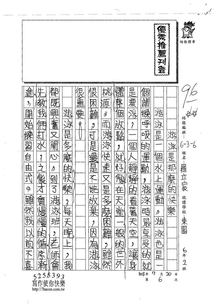 108W6106羅立宸 (1).jpg