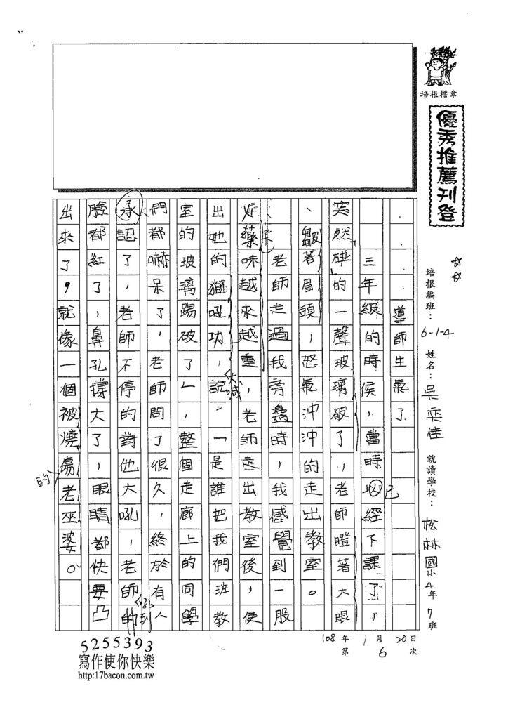 108W5106吳奕佳 (1).jpg