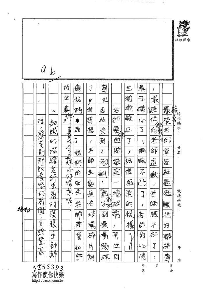 108W5106吳奕佳 (2).jpg