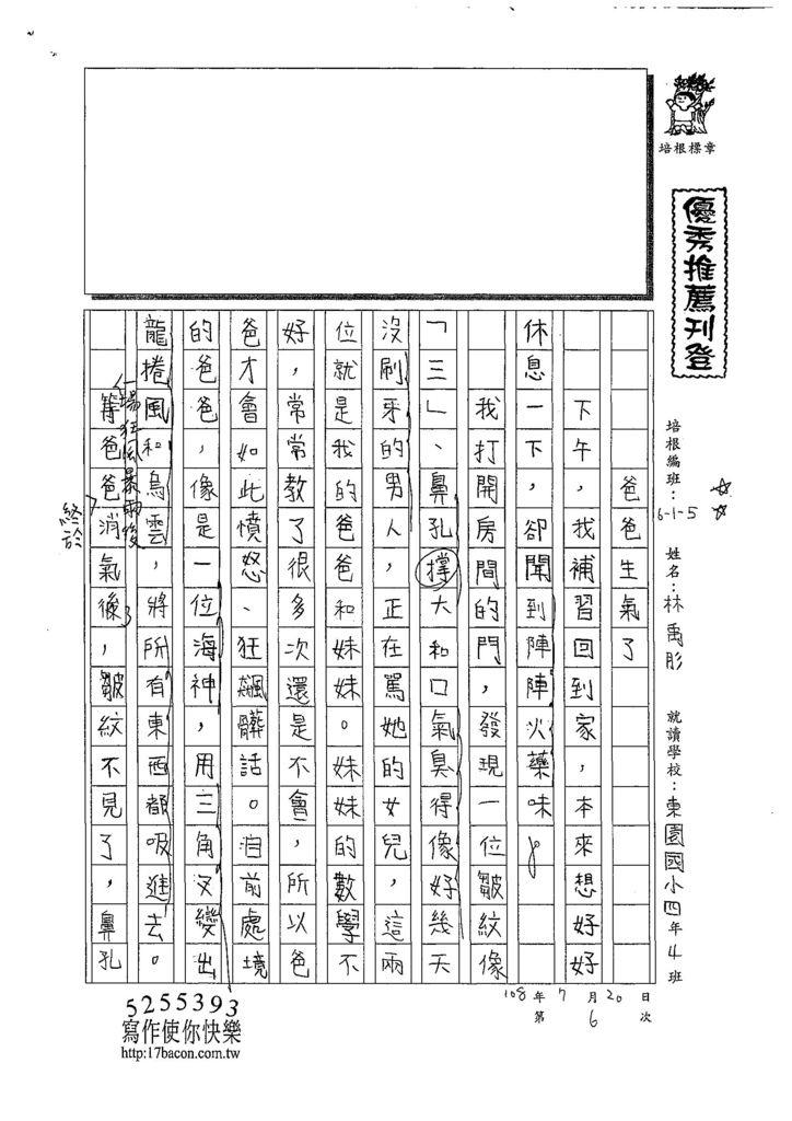 108W5106林禹彤 (1).jpg