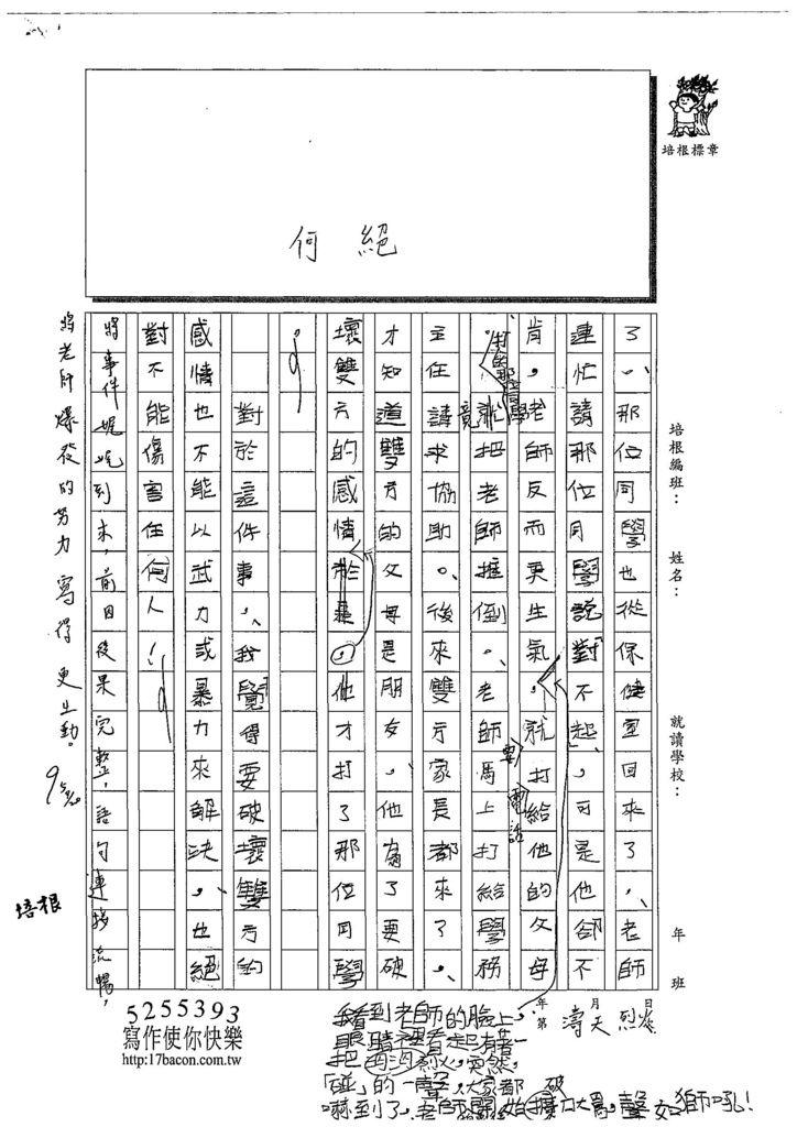 108W5106呂梓業 (2).jpg