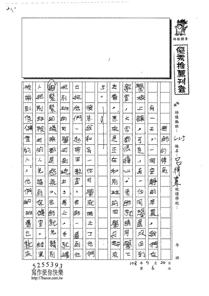 108W5106呂梓業 (1).jpg