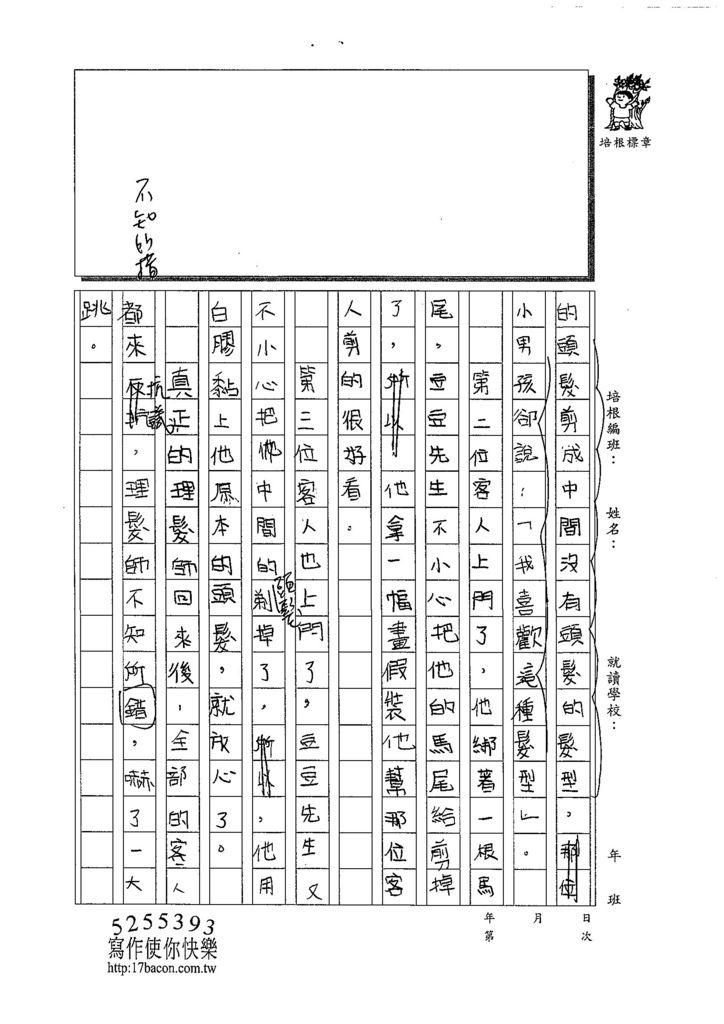 108W4106陳妍涵 (2).jpg