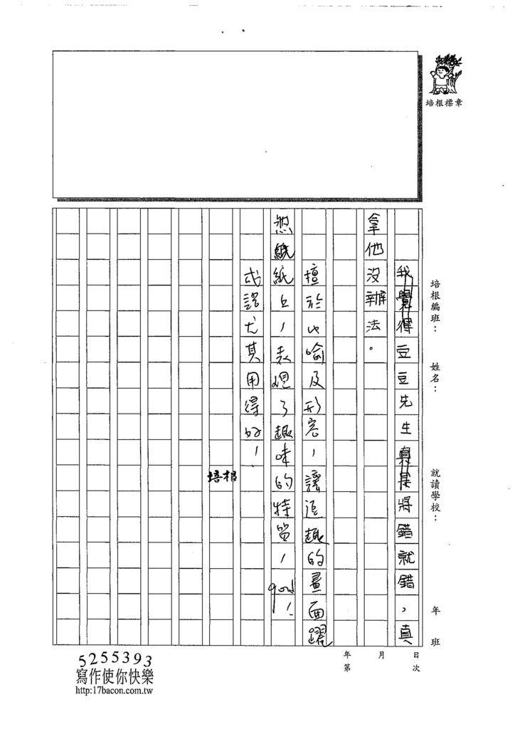 108W4106陳妍涵 (3).jpg