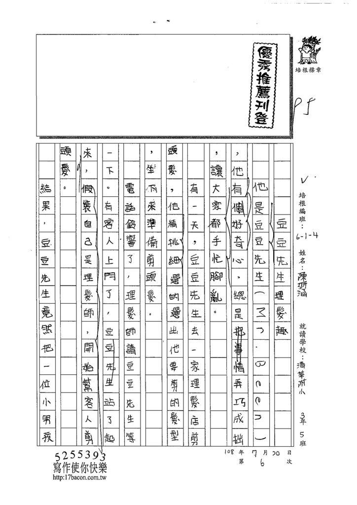 108W4106陳妍涵 (1).jpg