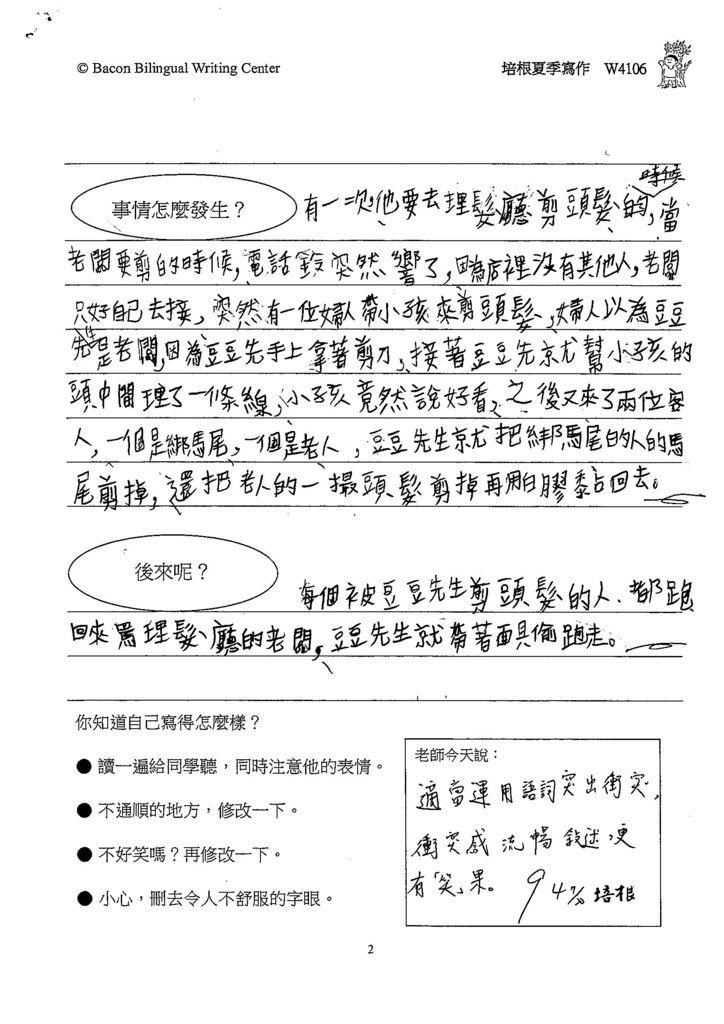 108W4106郭詠嫻 (2).jpg