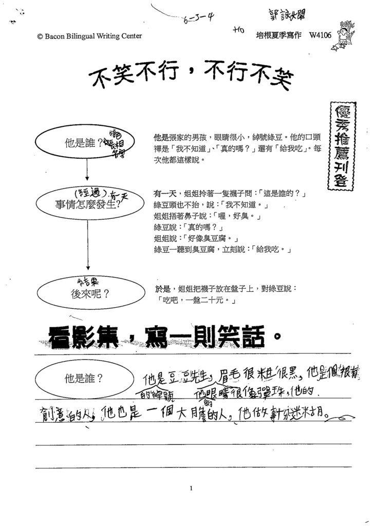108W4106郭詠嫻 (1).jpg