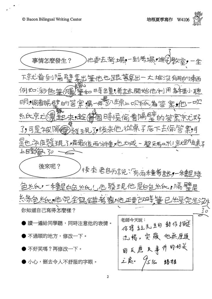108W4106楊依宸 (2).jpg
