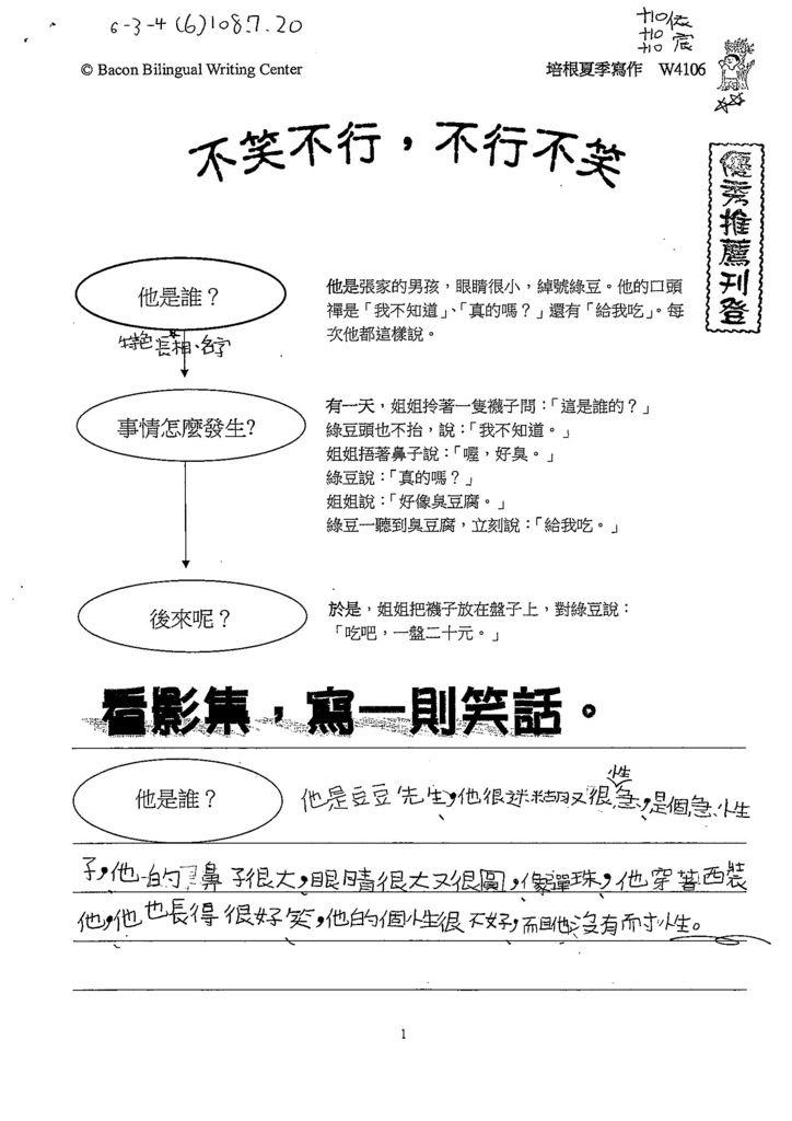 108W4106楊依宸 (1).jpg