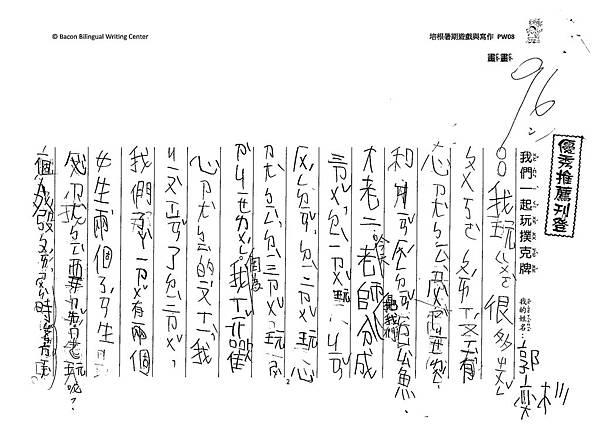 108PW08郭奕杉 (1).jpg