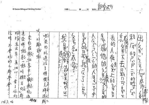 108PW08郭奕杉 (2).jpg