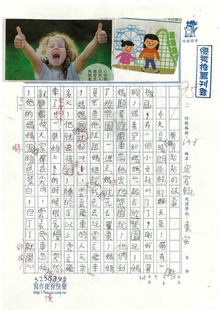 108W3106邱宥甄 (1).jpg