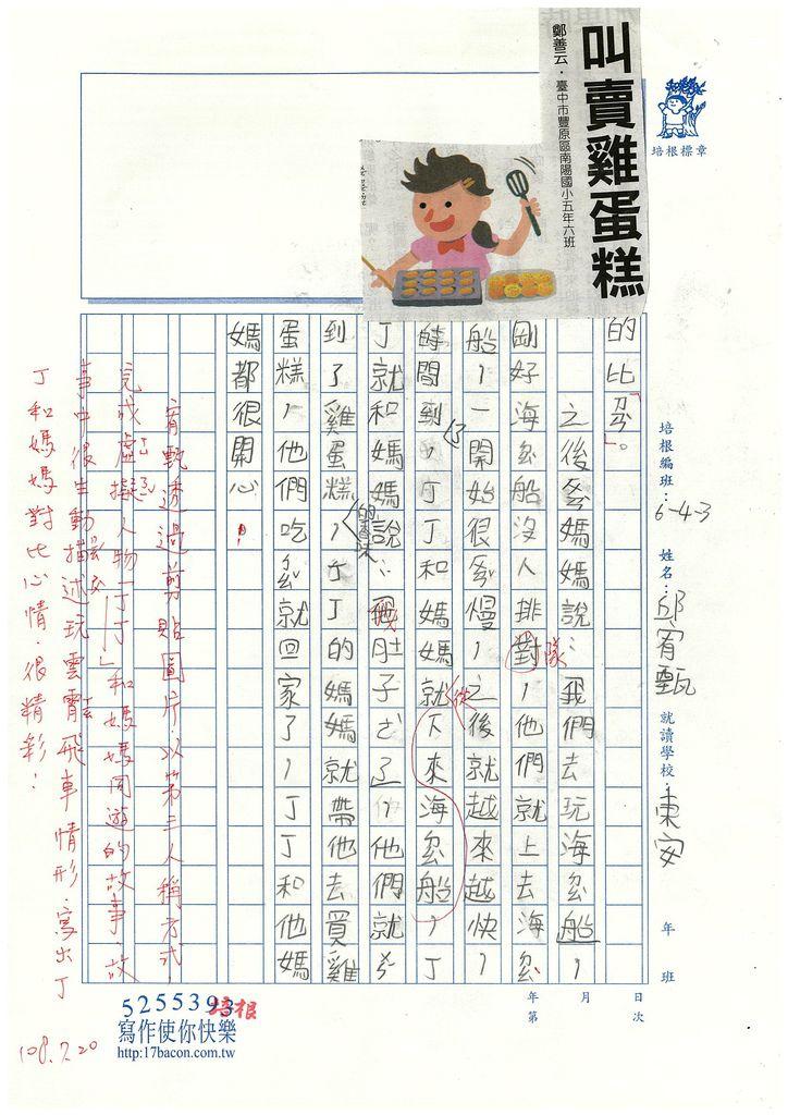 108W3106邱宥甄 (2).jpg