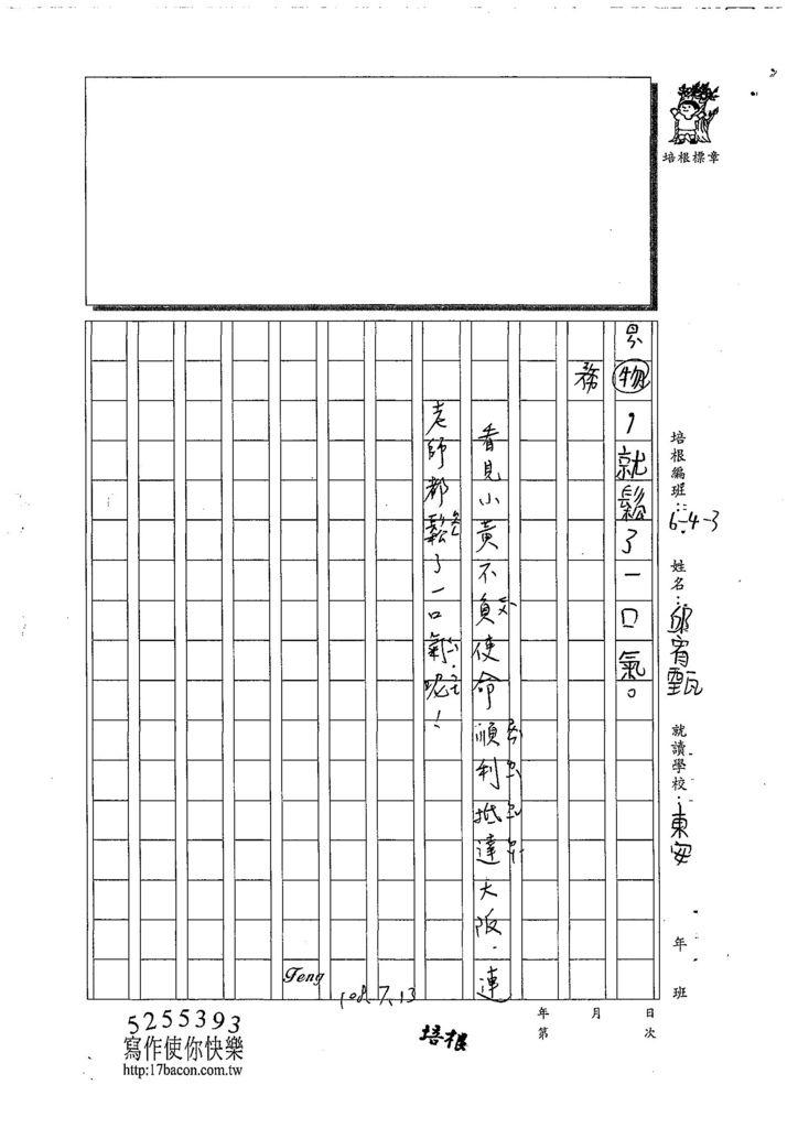 108W3105邱宥甄 (3).jpg