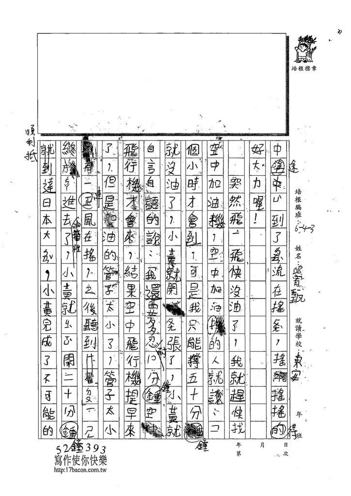 108W3105邱宥甄 (2).jpg