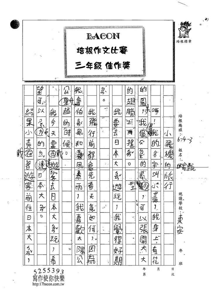 108W3105邱宥甄 (1).jpg