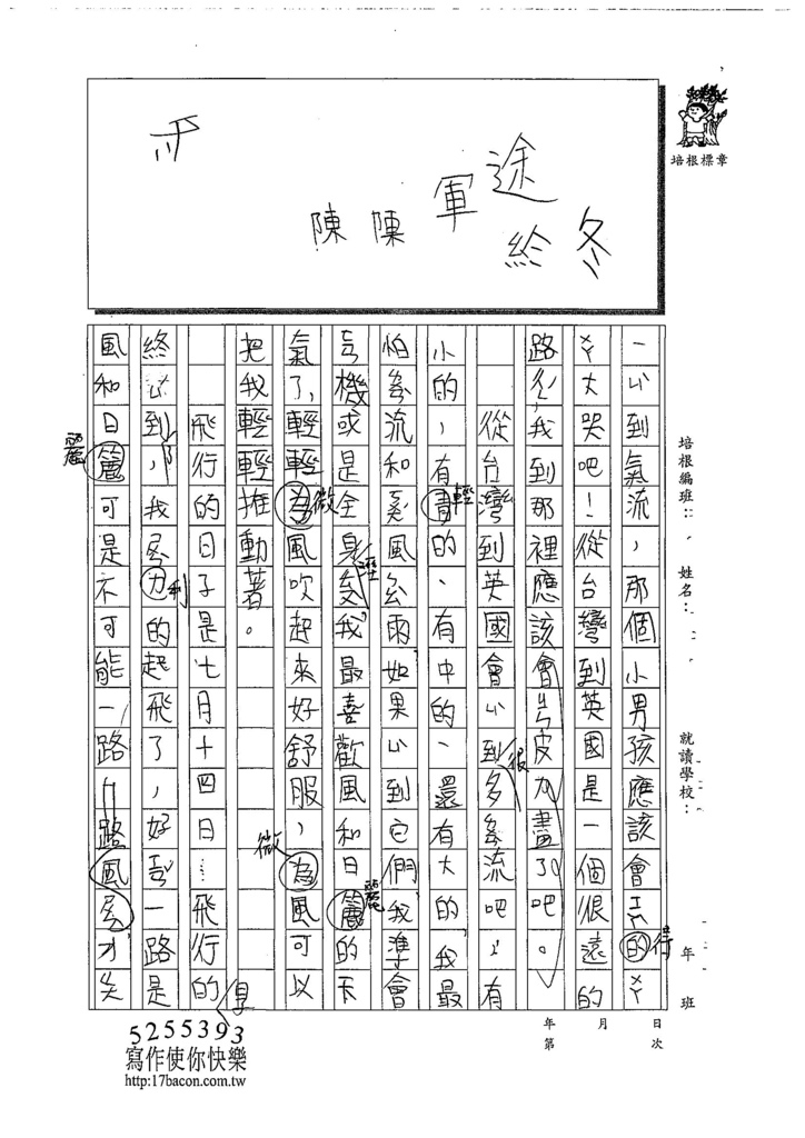 108W3105彭柏諺 (2).jpg
