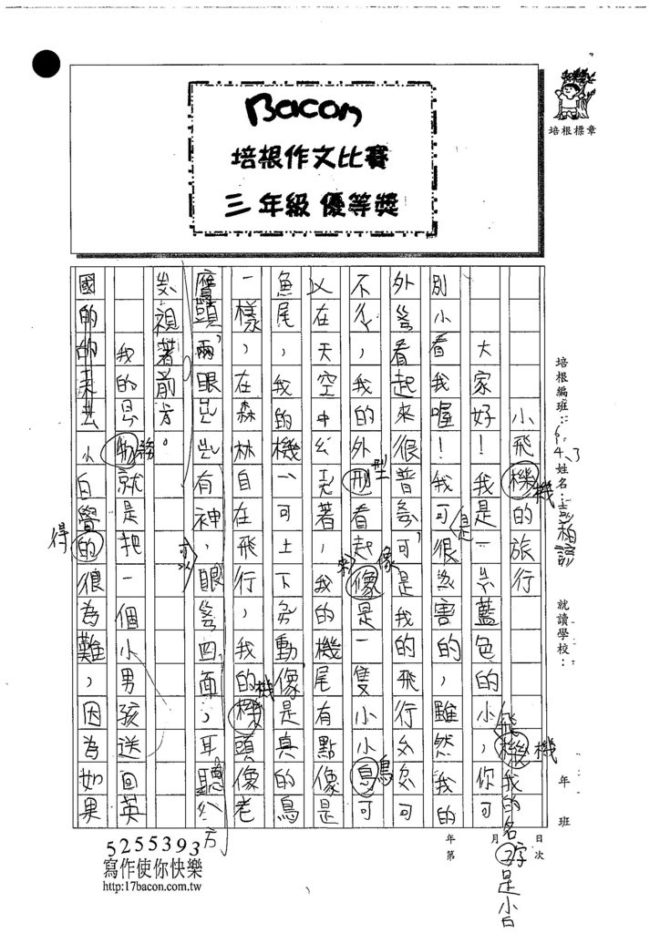 108W3105彭柏諺 (1).jpg
