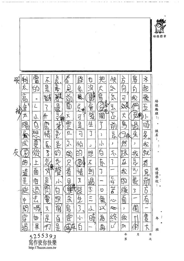 108W3105彭柏諺 (3).jpg