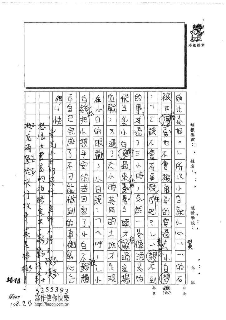 108W3105彭柏諺 (4).jpg