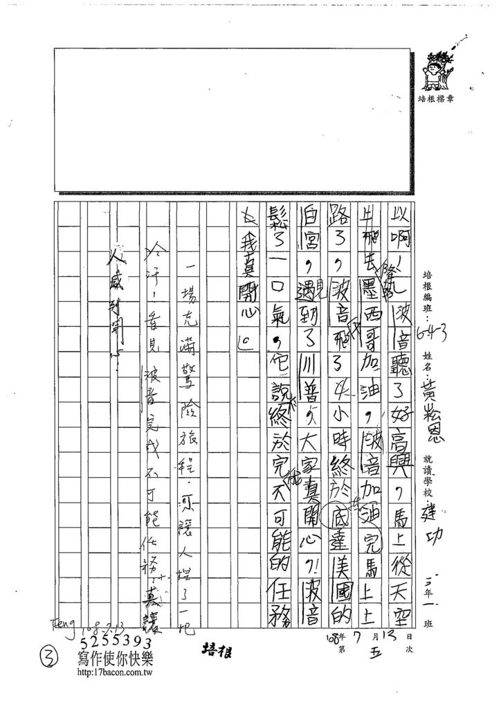 108W3105黃崧恩 (3).jpg