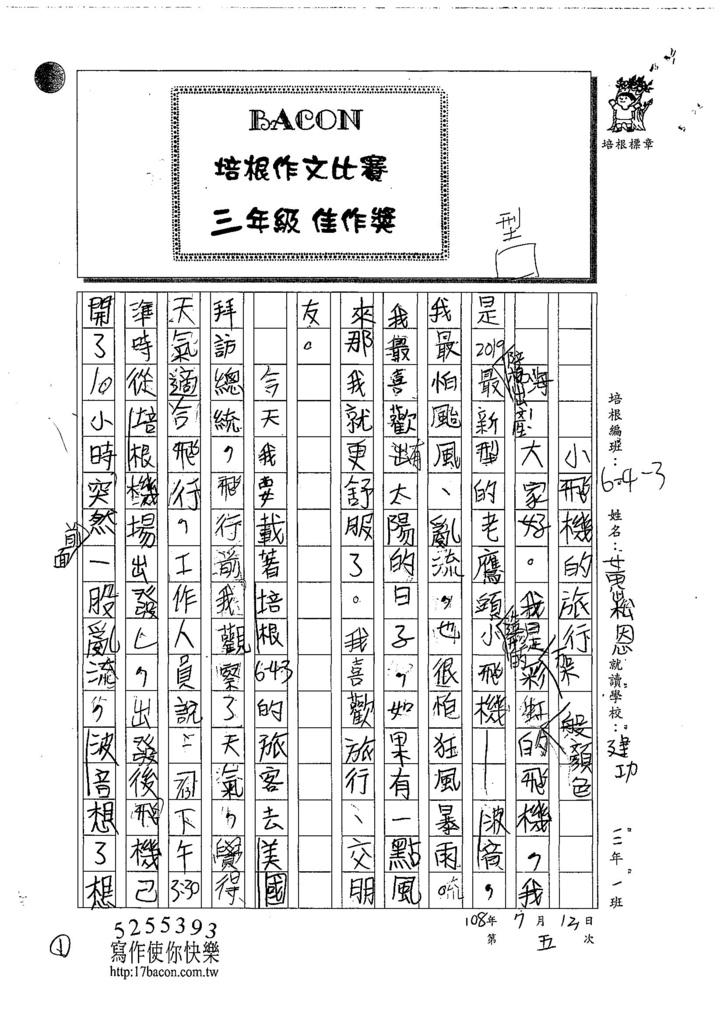 108W3105黃崧恩 (1).jpg