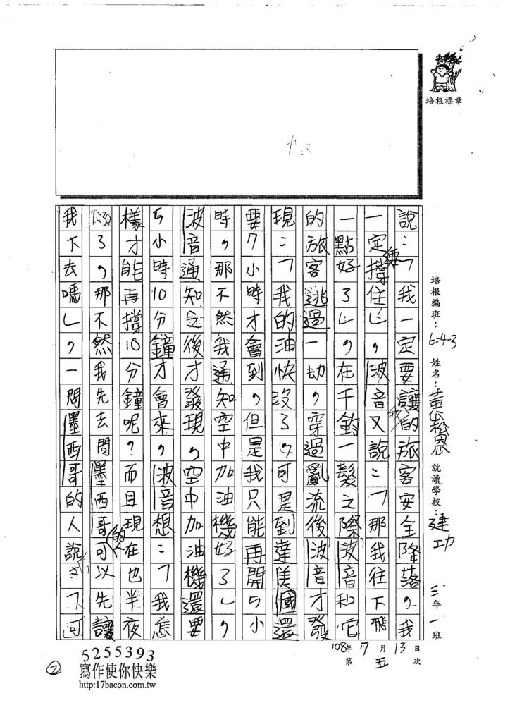 108W3105黃崧恩 (2).jpg